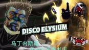 【极乐Disco马丁内斯篇】Part2.滨海书店