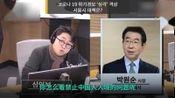 """【首尔市长: 韩国闹MERS的时候 中国可没有禁止韩国人入境】2月23日,韩国首尔市长在接受电台节目采访时指出,""""一旦出现传染病就拿某个特定..."""