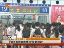 """[看今朝]明天起铁路客票可""""变更到站"""""""