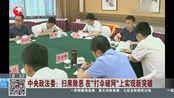 """中央政法委:扫黑除恶 在""""打伞破网""""上实现新突破"""