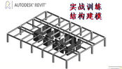 revit建筑项目建立3-实战训练(项目样板及结构建模)
