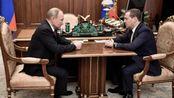 俄总理梅德韦杰夫宣布俄政府全体辞职 普京感谢本届政府的工作