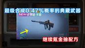 明日之后:超级合成同为0.47%概率的典藏武器,为何不给我M4啊
