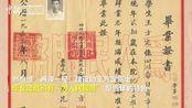 四川大学展出珍藏毕业证书!郭沫若体操60分