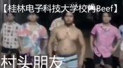 村头朋友【桂林电子科技大学社团Beef】