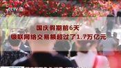 [新闻30分]国庆假期盘点·消费 全国零售和餐饮销售额1.52万亿元