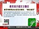 视频: 教育部开通官方微信[北京您早]