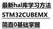 最新hal库学习方法_STM32CUBEMX_简直0基础掌握