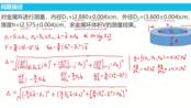 大学物理实验-绪论-例题-某圆环体积V的测量结果(间接测量测量结果的计算)