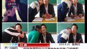 甘肃一中学老师用毕业证要挟女生亲吻