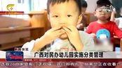 广西对民办幼儿园实施分类管理,划分为盈利性和非盈利幼儿园