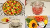 YOYO's VLOG#17 | 一人食 | 做饭 | 夏威夷披萨 | 酿石榴酒 | 插花 | 向日葵 | 现磨豆浆