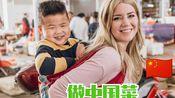 【158】「和我们的女儿在中国的寄养家庭里做中国菜」Grace forthe Millers