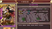 【皇帝成长计划2】长沙桓王孙策