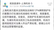 救护车闪着警示灯在机场接免税商品?上海机场集团回应了