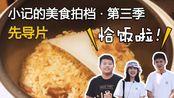 我和我的美食,一刻也不能分割【小记的美食拍档·第三季】先导片 by蚌埠医学院大学生记者团