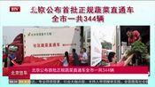 [北京您早]北京公布首批正规蔬菜直通车全市一共344辆
