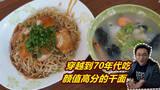 【VLOG 126】广东汕头最特色干面店芝麻酱香又辣 配5片入味风干肉真让人绝赞!