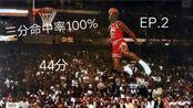 带你见到最巅峰的乔丹,NBA2k20故事模式【xh小航】
