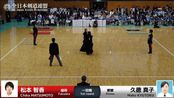 Chika MATSUMOTO -eK Mako KYUTOKU - 56th All Japan Women KENDO Championship