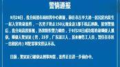 广西柳州入室抢劫案告破!嫌疑男子落网被刑拘年方23岁