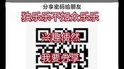 [红米k20pro实用功能介绍] 第九期 (2版本)二维码分享--只为在茫茫人海,与你不期而遇