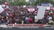 津巴布韦:民众游行要求总统穆加贝辞职 穆加贝今将再与军方会谈