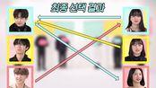 【中字】zamster韩国恋爱综艺 look联谊 只看穿搭选择理想型的3v3中学生联谊