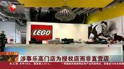 上海3家乐高活动中心突然关门
