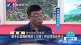 第十五届海峡两岸(三明)林业博览会举行,参会嘉宾和客商超3400人