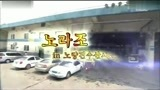 搞笑精选  韩国海鲜市场♂阿biu阿biu阿biu♂汪涵!.MP4