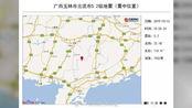 广西玉林发生5.2级地震,广东多地震感明显…深圳网友:床在晃