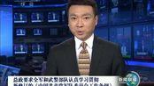 视频:总政要求全军和武警部队认真学习贯彻新修订的《中国共产党军队委员会工作条例》.