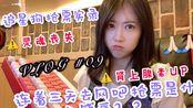 【韩国留学VLOG #09 @woo于于】连着三天去网吧抢票是什么感受?追星狗抢票实录(防弹|金贤重)|糟糕的家庭版麻辣拌