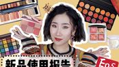 【Evelyn】新品使用报告Ep.5 今年的节日限量们值得吗?超级美艳的腮红们 大型真香现场 蓬发神器 New Makeup Review Ep.5