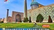 乌兹别克斯坦2月起进一步简化中国公民签证手续