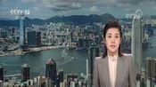[午夜新闻]香港一清洁工人冲突中受伤不治身亡 警方通报案情 改列谋杀案处理