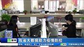 山东:大数据助力疫情防控 推动更多业务网上办理 减少人员接触