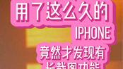 玩了这么多年的苹果手机,iphone手机长截图功能你知道怎么弄吗?