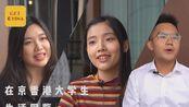在京香港大学生生活图鉴:香港学生来内地求学,他们看重的是什么?