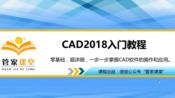《课程管家》史上最易懂,最简单,最经典,最快速的CAD2018入门教程