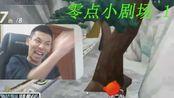 【零点小剧场】第一期 旭旭宝宝斗地主疯狂被打脸 卡丁车演示母猪上树