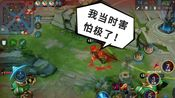 [王者荣耀]李信:我当时害怕极了