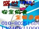 物流首选%北京到湖北黄石物流公司80251654