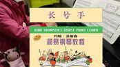 【钢琴】 小汤2 --- 长号手 约翰·汤普森 简易钢琴课程1 儿童钢琴 少儿钢琴