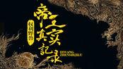 《权力野兽:帝王真实记录》20 周武王:西周开国之王