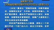 省教育厅发布《河南省疫情防控期间学校开学后出入管理办法》