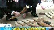 上海:入境需注意 私自携带象牙违法