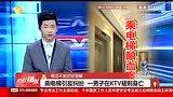 乘电梯引发纠纷 一男子在KTV被刺身亡