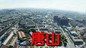 河北省唐山市全景航拍,最美唐山